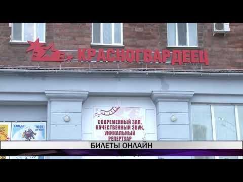 В кинотеатре «Красногвардеец» Нижнего Тагила стартовали интернет-продажи билетов