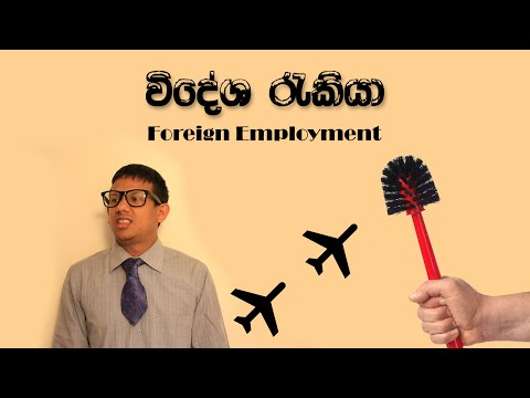 Vidhesha Rakiya  විදේශ රැකියා Foreign Employment By Sri Londoners