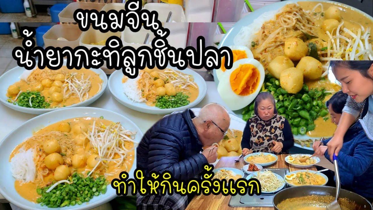 EP.493 ขนมจีนน้ำยากะทิลูกชิ้นปลา น่ากินมากเลยค่ะ ทำให้ทุกคนกินครั้งเเรกจ้า