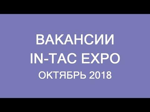 503. Ярмарка вакансий In-TAC Expo онлайн - октябрь 2018