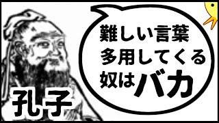 歴史的偉人が現代人を論破するアニメ【第三弾】