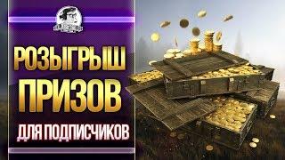 РОЗЫГРЫШ ПРИЗОВ СТРИМА - [5 серия] ТАНКИСТА НА ПРОКАЧКУ!