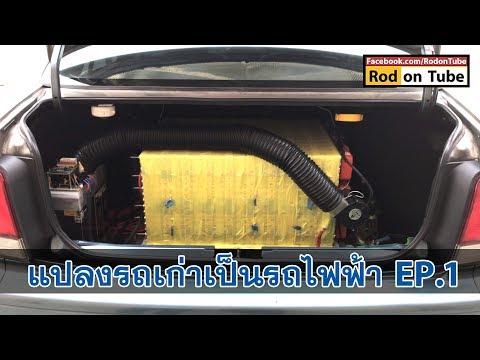 Honda City EV - แปลงรถเก่าเป็นรถไฟฟ้า ตอนที่ 1 [คุยกันก่อน]