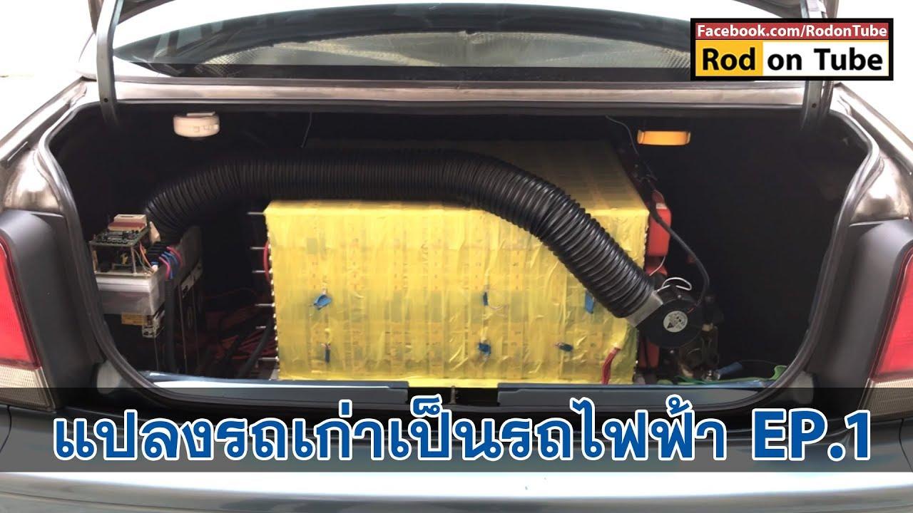 Honda City EV – แปลงรถเก่าเป็นรถไฟฟ้า ตอนที่ 1 [คุยกันก่อน]