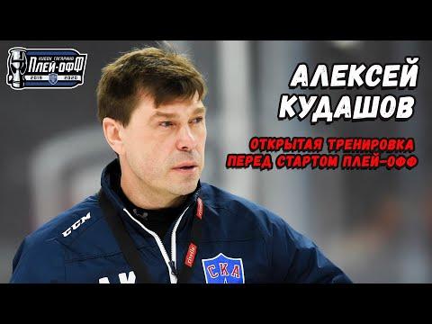 Видео: Алексей Кудашов перед стартом плей-офф сезона 2019/20