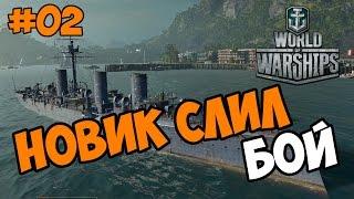 World of Warships прохождение на русском Новик слил бой часть 2 обзор