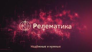 Релематика (ИЦ Бреслер) / Надежные и нужные