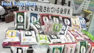トーヨーライス㈱は、7月6日、マスコミ向けセミナー「南高梅と金芽米...