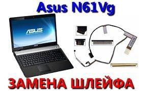 Ноутбук Asus N61Vg замена шлейфа матрицы
