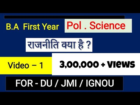 # 1=राजनीति क्या है what is politics for BA students Sol/Delhi/jmi/ignou/ugc net by Satender Pratap