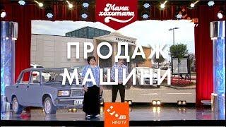 Продаж машини | Шоу Мамахохотала | НЛО TV