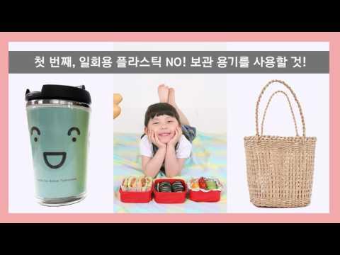 강남구청 카드뉴스 - 플라스틱