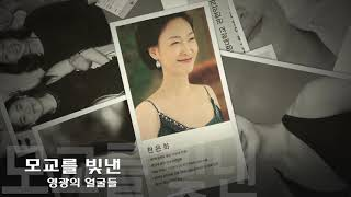 2017년 울산예술고 홍보영상