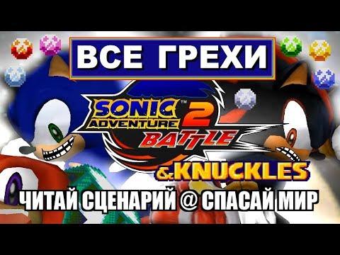 [Rus] Все грехи Sonic Adventure 2 HD [1080p60]