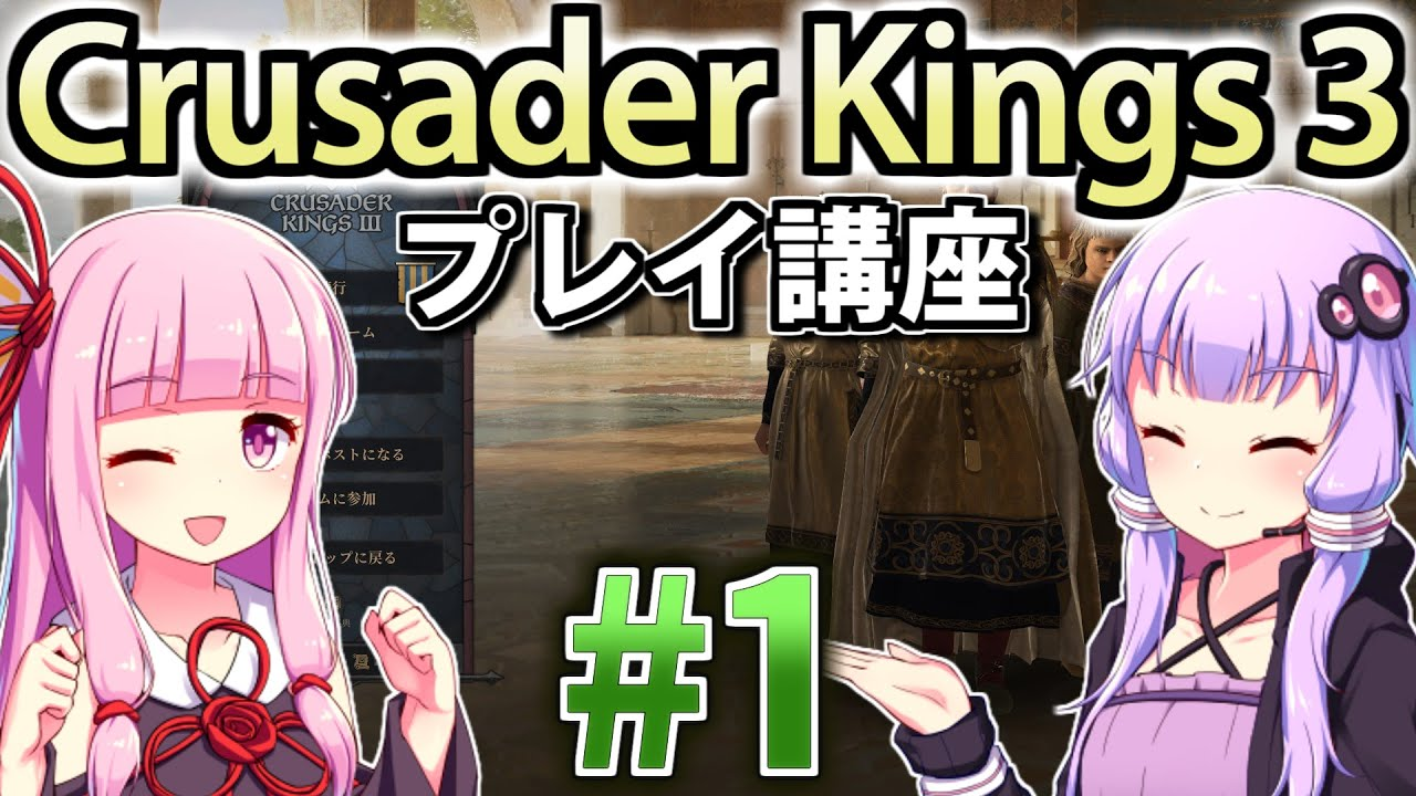 【CK3初心者向け】ゆかりんと茜ちゃんのCrusader Kings 3プレイ講座 #1