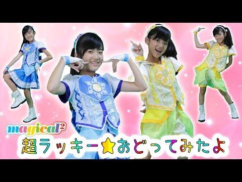 magical²「超ラッキー☆」おどってみたよ♪練習用反転バージョンあり