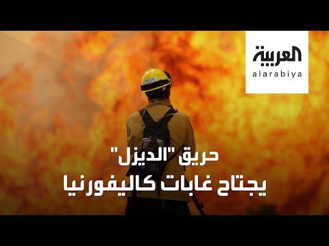 شاحنة ديزل تشعل الحرائق في غابات كاليفورنيا!  - نشر قبل 4 ساعة
