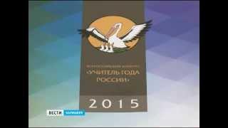 Завершился Всероссийский конкурс «Учитель года России -2015»(, 2015-10-15T12:41:11.000Z)