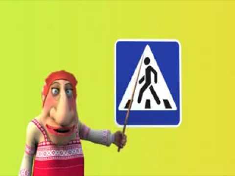 Учебный мультфильм пешеходный переход