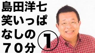 【公式】島田洋七 講演会_笑いっぱなしの70分「笑えば医者いらず」