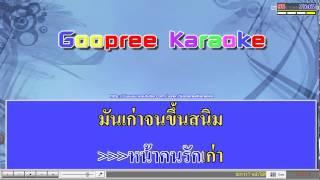 หน้าไม่ทันสมัย วงดนตรี เว็บไซต์ มิวสิค คาราโอเกะ remix karaoke