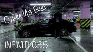 Мой Infiniti G35 / Что будет с машиной в дальнейшем