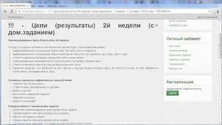 Онлайн-тренинг «Стройнеем вместе!», неделя 2, урок 1, автор – Оксана Старкова