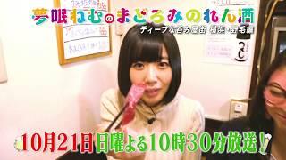 BS日テレ「夢眠ねむのまどろみのれん酒」 第3回 予告映像(10月21日放...