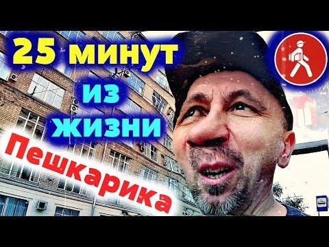 25 минут из жизни Московского Курьера  Пешкарика ❌3 заказа