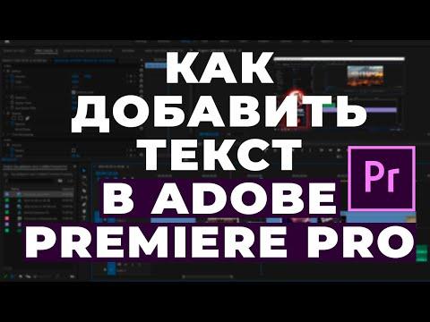 Как добавить текст в Adobe Premiere Pro