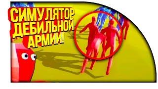 Totally Accurate Battle Simulator - СИМУЛЯТОР АРМИИ ДЕБИЛОВ! - КАК СТАТЬ ГЕНЕРАЛОМ!
