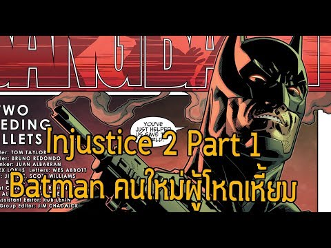 Batman คนใหม่ผู้ไร้ความปราณี! Injustice 2 Part 1 - Comic World Daily