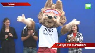 В Казани официально открылся парк ФИФА - ТНВ