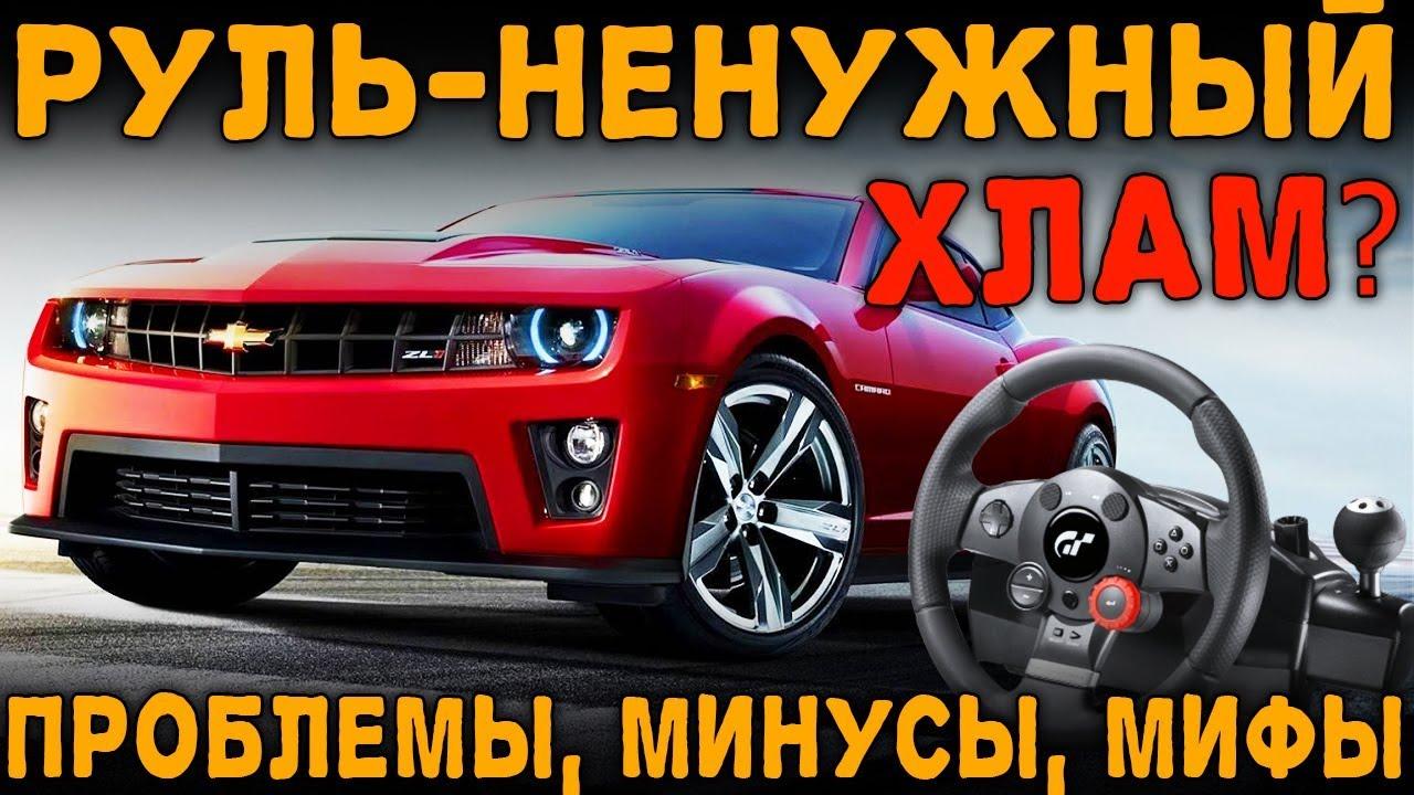 Проводной руль logitech g29 driving force pc/ps3/ps4 black (941-000112) – купить на ➦ rozetka. Ua. ☎: (044) 537-02-22. Оперативная доставка ✈ гарантия качества ☑ лучшая цена $.