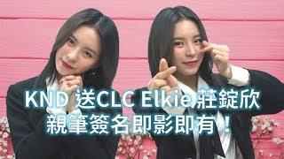 CLC莊錠欣專訪出爐!KND活動送出Elkie親筆簽名即影即有! thumbnail