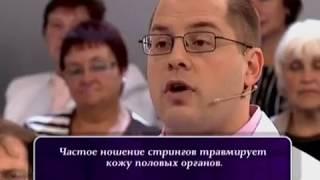 Опасное женское белье. Программа о здоровье на Россия 1