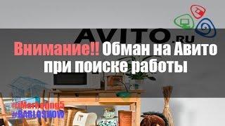 Обман на Авито при поиске работы. Псевдосайты Газпрома job-gazprom-neft.ru и www.gazprom-job.ru