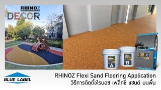 วิธีการติดตั้งไรซอส แฟล็กซี่ แซนด์ บนพื้น | Flexi Sand Flooring Application