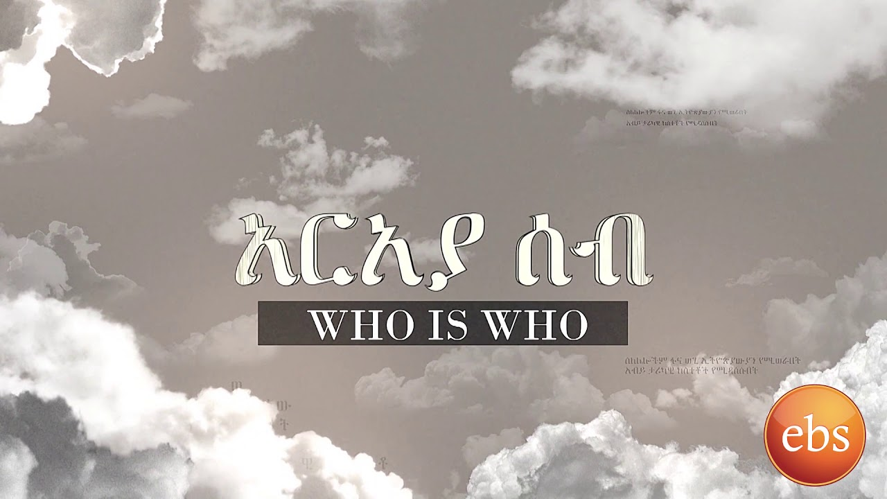 Who 's Who አርአያ ሰብ: Season 5 Ep 1- ንጉስ ኢዛና