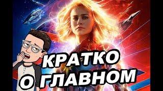 """Кратко о фильме """"Капитан Марвел/Captain Marvel"""""""