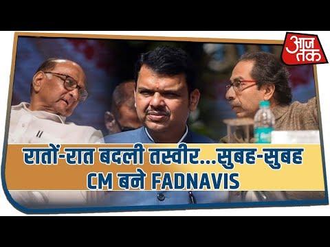 रातों-रात बदली तस्वीर...सुबह-सुबह CM बने Devendra Fadnavis