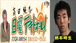 高田純次 日曜テキトォールノ、今週のゲストは 俳優の柄本時生さんです...