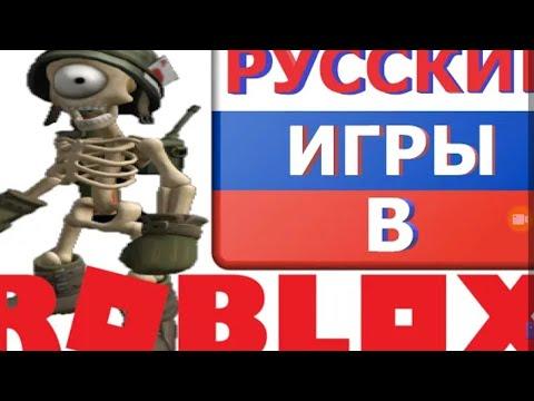 как перевести роблокс на русский язык