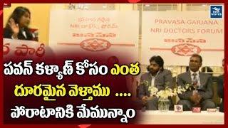 Pawan Kalyan Lady Fan Excellent Speech at NRI Doctors Meeting in Dallas   USA   Janasena   New Waves