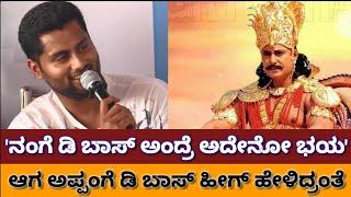 ದರ್ಶನ್ ಅಣ್ಣನ್ ಜೊತೆ ಆಕ್ಟ್ ಮಾಡೋಕ್ ಭಯ Amar Kannada Movie Abhishek ambarish Darshan Karnataka TV