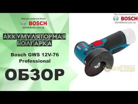 Аккумуляторная болгарка Bosch GWS 12V-76 Professional