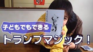ひいたカードがわかる!【子ども 簡単 マジック 手品】トランプマジック!カッシ兄弟Vol.3 thumbnail