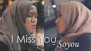 I Miss You - Soyou (OST Goblin 도깨비) Cover by Tiffani Afifa feat. Alya Zurayya