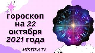 гороскоп на 22 октября 2021 года