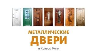 видео железные двери